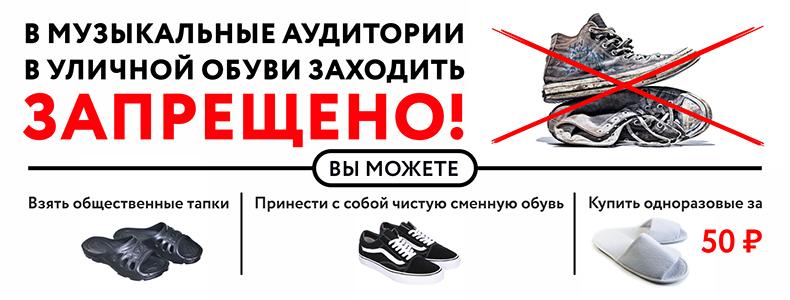 Вход в зал только в сменной обуви картинки