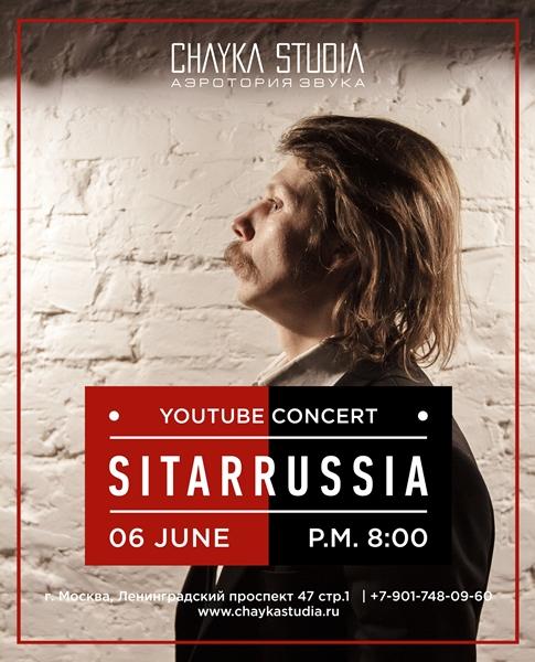 Концерт SITARRUSSIA | Андрей Аброскин