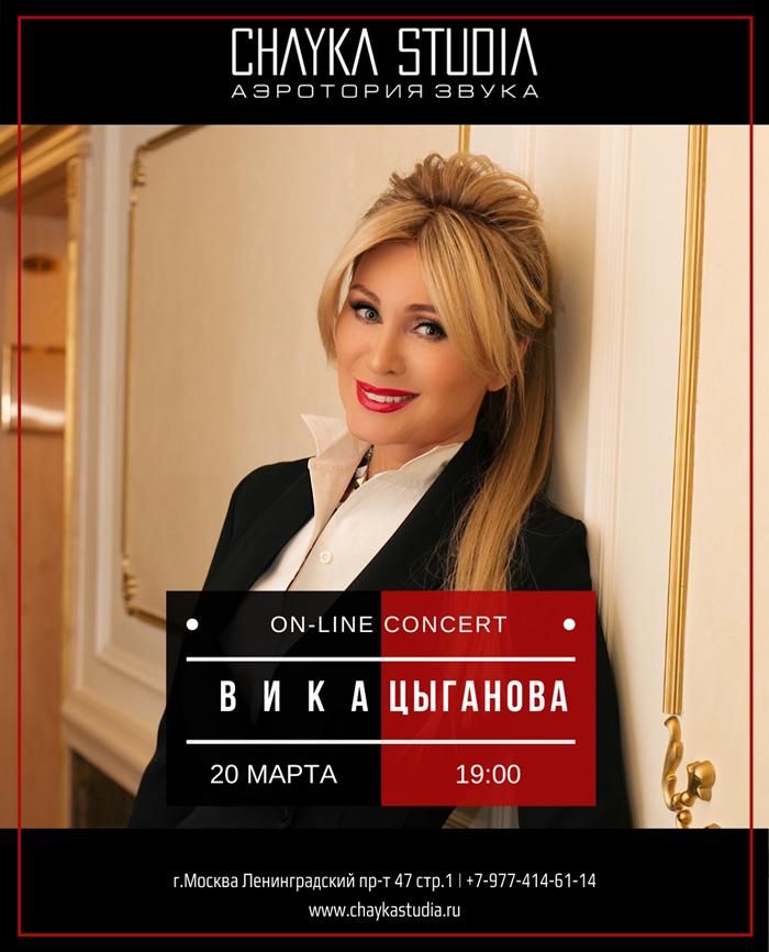 On-Line Concert   Вика Цыганова   20/03