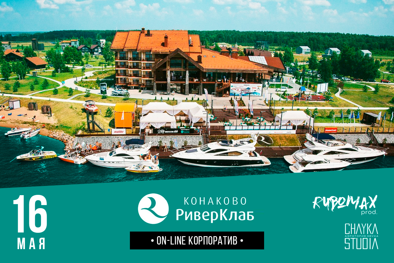 Конаково Ривер Клаб Konakovo River Club