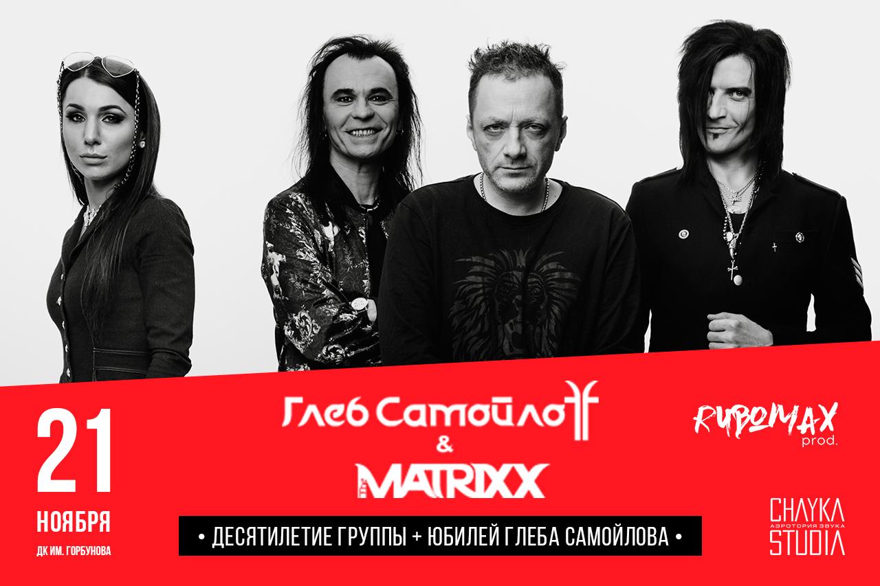 Глеб Самойлов The Matrixx